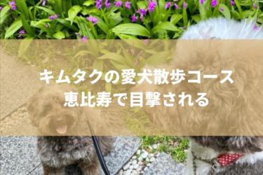 【インスタ】キムタクの散歩コースが判明!恵比寿に出現する確率が高い?ここに行けば会える【場所特定】