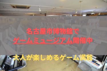 親子で楽しめる懐かしのテレビゲーム 名古屋市博物館に「ゲームセンター」登場