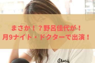 【バラドル】野呂佳代が大抜擢『ナイト・ドクター』益田舞子夜勤看護師役で月9デビュー
