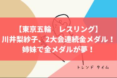 【東京五輪 レスリング】川井梨紗子、2大会連続金メダル!姉妹で金メダル!プロフィール、家族、学歴を紹介