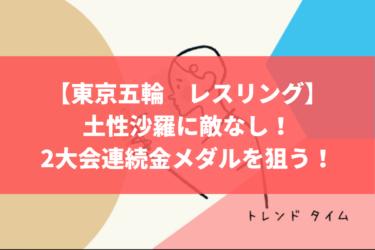 【東京五輪 レスリング】土性沙羅に敵なし!2大会連続金メダルを狙う!プロフィール、家族、学歴を紹介