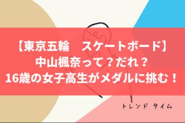 銅メダル!確定!【東京五輪 スケートボード】中山楓奈って?16歳の女子高生がメダルに挑む!大技を、決める!