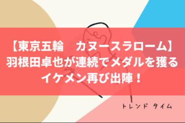 【東京五輪 カヌースラローム】羽根田卓也が連続でメダルを獲るか?イケメン再び出陣!プロフィール、家族、学歴を紹介