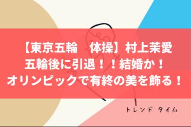 【東京五輪 体操】村上茉愛は五輪後に引退!最後のオリンピックで有終の美を飾る!プロフィール、家族、彼氏、学歴を紹介