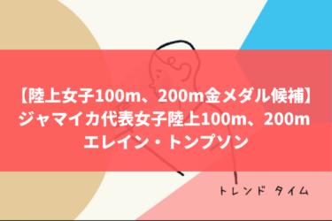 金メダル獲得!【陸上女子100m、200m金メダル候補】ジャマイカ代表女子陸上100m、200m エレーン・トンプソン