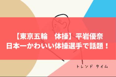 【東京五輪 体操】平岩優奈が日本一かわいい体操選手で話題に!プロフィール、家族、学歴を紹介