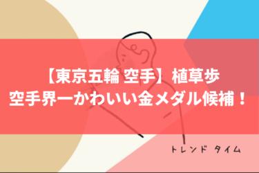 【東京五輪 空手】植草歩は空手界一かわいい金メダル候補!!プロフィール、家族、学歴を紹介