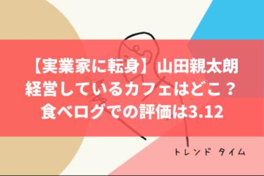 【実業家に転身】山田親太朗の経営しているカフェはどこにあるの?食べログでの評価は3.12