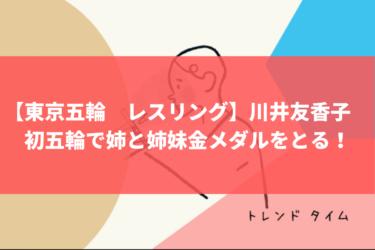 【東京五輪 レスリング】川井友香子、初五輪で姉と姉妹金メダルをとる!プロフィール、家族、学歴を紹介