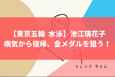 【東京五輪  水泳】池江璃花子が病気から復帰して金メダルを狙う!プロフィール、家族、学歴を紹介