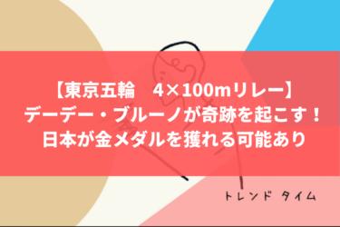 【東京五輪 4×100mリレー】デーデー・ブルーノ、シンデレラボーイが奇跡を起こす!日本が金メダルを獲れる可能性がある