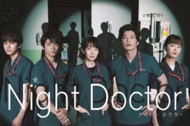 ドラマ『ナイト・ドクター』4話ネタバレあり、桜庭はどうなるの?やっぱり、辞めちゃうのか?