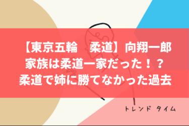 【東京五輪 柔道】向翔一郎の家族は柔道一家だった!?柔道を始めたきっかけは姉に勝ちたかったから?