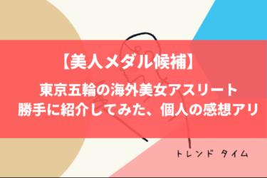 東京五輪の海外美女アスリートを勝手に紹介してみた、個人の感想アリ