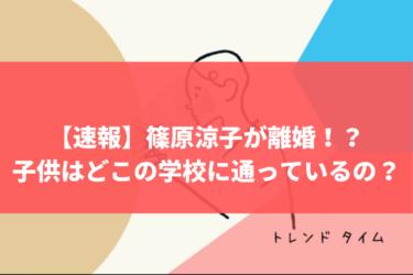 篠原涼子が離婚!?子供はどこの学校に通っているの?