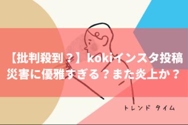 【批判殺到?】kokiが災害を軽くみて取れるインスタ投稿が意味深?また炎上か?
