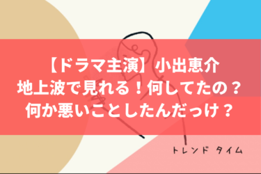 【ドラマ主演】小出恵介を地上波で見れる!え?今まで、何してたの?何か悪いことしたんだっけ?