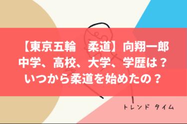 【東京五輪 柔道】向翔一郎の学歴は?いつから柔道を始めたの?