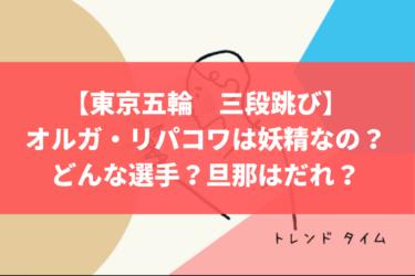 【東京五輪 三段跳び】オルガ・リパコワは妖精なの?どんな選手?旦那はだれ?