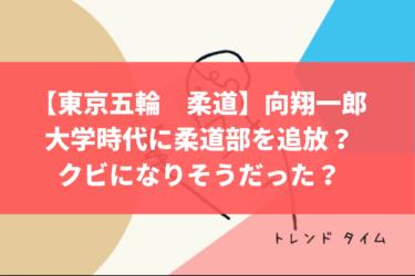 【東京五輪 柔道】向翔一郎は大学時代に柔道部を追放になったのはなぜ?