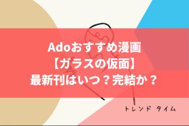 Adoおすすめ漫画【ガラスの仮面】いつまで続くの?1976年から?