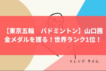 【東京五輪 バドミントン】山口茜が金メダルを獲る!世界ランク1位!プロフィール、家族、学歴を紹介