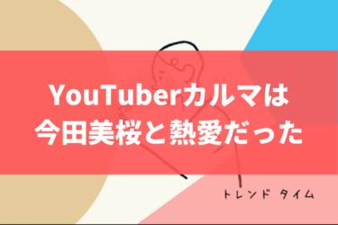 【女優と交際】YouTuberカルマは今田美桜と熱愛だった?元彼女は、まさかの女優だった