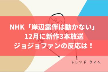 NHK「岸辺露伴は動かない」12月に新作3本放送にジョジョファンの反応は!