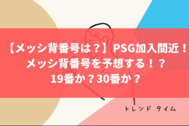 【メッシ背番号は?】PSG加入間近!メッシ背番号を予想する!?19番か?30番か?
