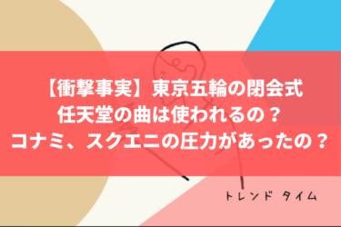 【衝撃事実】東京五輪の閉会式で任天堂の曲は使われるの?コナミやスクエニの圧力があったのは本当か?