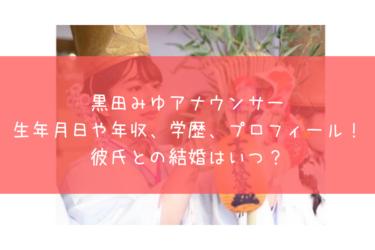 【NEWS ZERO】黒田みゆアナウンサーの生年月日や年収、学歴、プロフィール!彼氏との結婚はいつ?