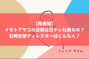 【格差婚】イモトアヤコの旦那は日テレ社員なの?石崎史郎ディレクターはどんな人?