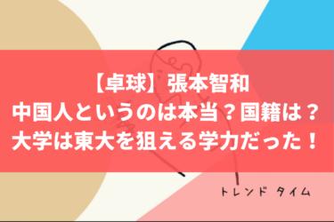 【卓球】張本智和は中国人というのは本当?国籍は?大学は東京大学を狙える学力だった!