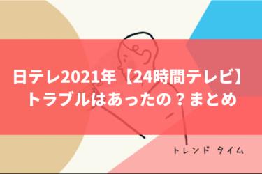 日テレ2021年【24時間テレビ】のトラブルはあったの?まとめ