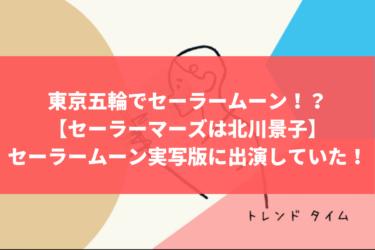 東京五輪でセーラームーン!?【セーラーマーズは北川景子】美少女戦士セーラームーン実写版に出演していた!