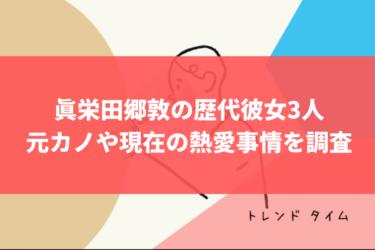 眞栄田郷敦の歴代彼女3人の噂まとめ!元カノや現在の熱愛事情を調査