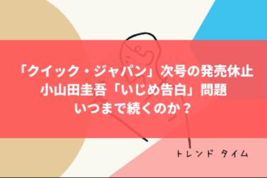 「クイック・ジャパン」次号の発売休止に、小山田圭吾「いじめ告白」問題はいつまで続くのか?