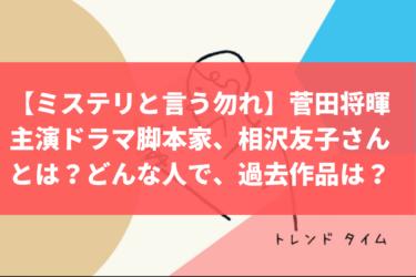 【ミステリと言う勿れ】菅田将暉主演ドラマ脚本家、相沢友子さんとは?どんな人で、過去作品は?