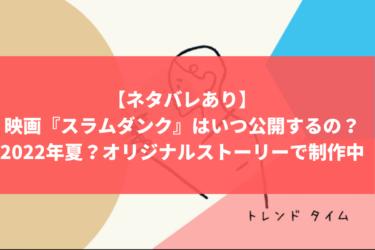 公開日決定!!【ネタバレあり】映画『スラムダンク』はいつ公開するの?2022年夏?オリジナルストーリーで制作中