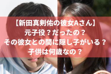 新田真剣佑の彼女は元子役?その彼女との間に隠し子がいるってホント?!