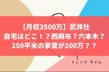 【月収3500万】武井壮の自宅はどこ!?西麻布?六本木?あたりが有力か?250平米で家賃が200万?