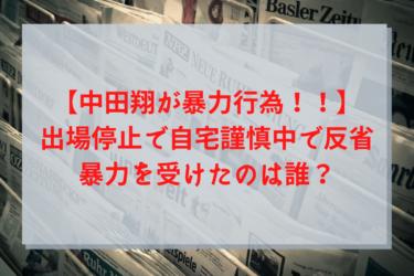 中田翔が暴力行為!!出場停止で自宅謹慎中、暴力を受けたのは誰?