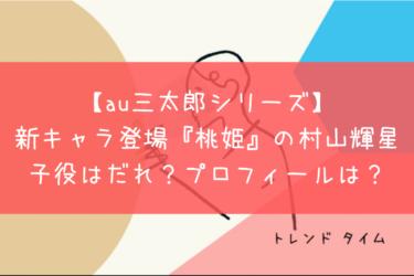 【au三太郎シリーズ】新キャラ登場『桃姫』の村山輝星ってだれ?プロフィールは?
