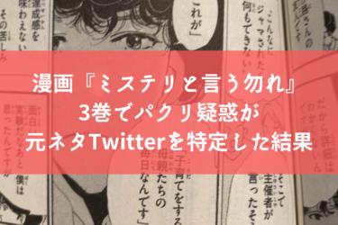 漫画『ミステリと言う勿れ』の3巻でパクリ疑惑が元ネタTwitterを特定した結果