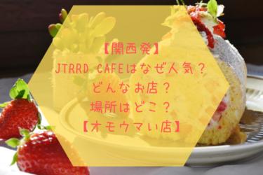 【関西発】JTRRD CAFEはなぜ人気?どんなお店?場所はどこ?【オモウマい店】