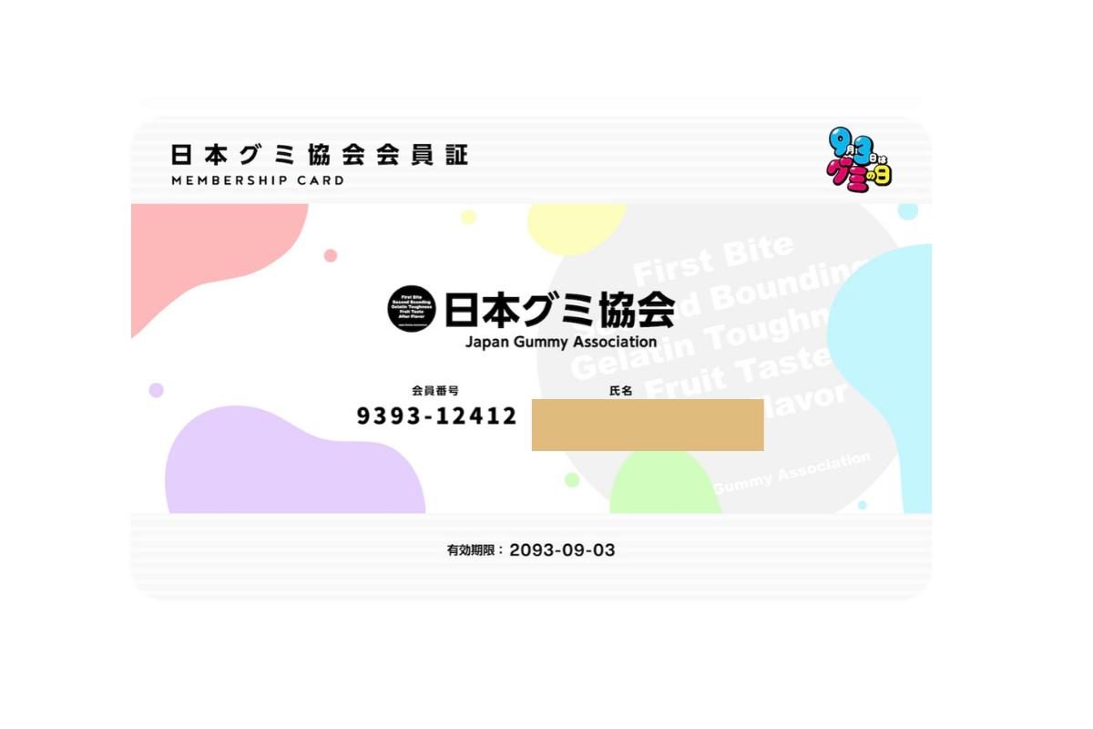 日本グミ協会会員証