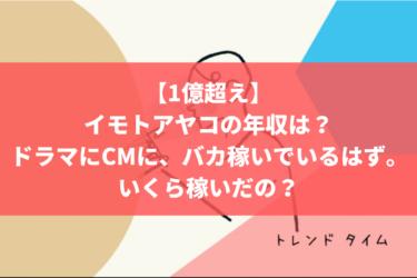 【1億超え】イモトアヤコの年収は?ドラマにCMに、バカ稼いでいるはず。いくら稼いだの?