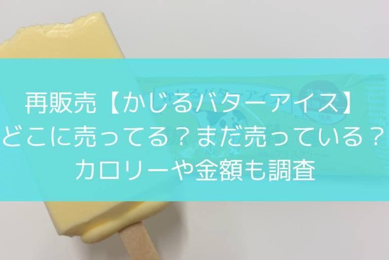 かじるバターアイス