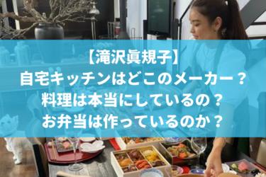 【特定】滝沢眞規子の自宅キッチンはどこのメーカー?料理は本当にしているの?お弁当は作っているのか?