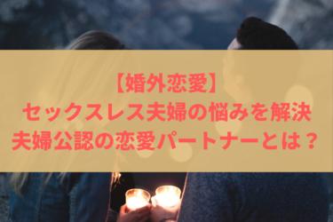 【婚外恋愛】セックスレスの夫婦の悩みを解決するためには?